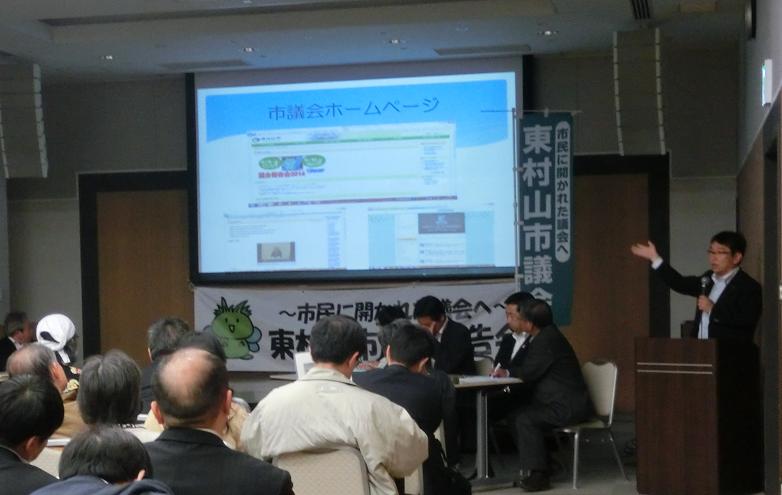 筆者が司会を務めた第1回議会報告会(2014年5月)