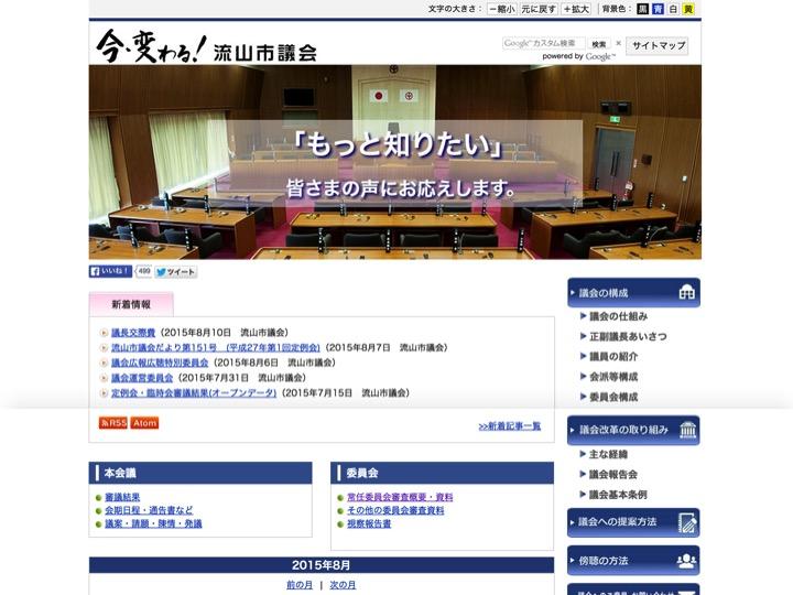 図5 流山市議会では市議会ホームページをオープン後、ユーザービューを計測・把握し、コンテンツ配置などを改善