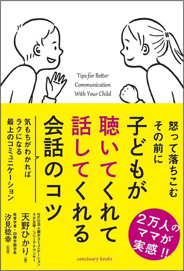 天野ひかり著、汐見稔幸監修『子どもが聴いてくれて話してくれる会話のコツ』サンクチュアリ出版