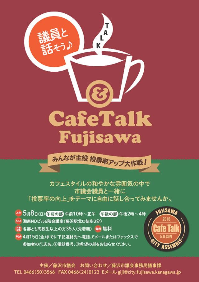 「カフェトークふじさわ」のポスター