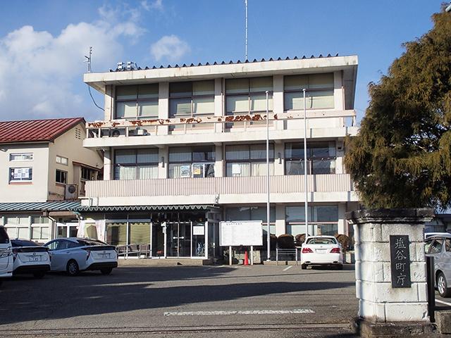 塩谷町庁舎