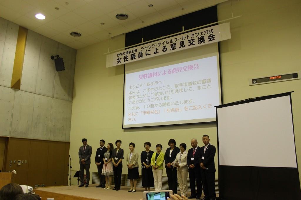 取手市女性議員による議会改革特別委員会メンバーの挨拶