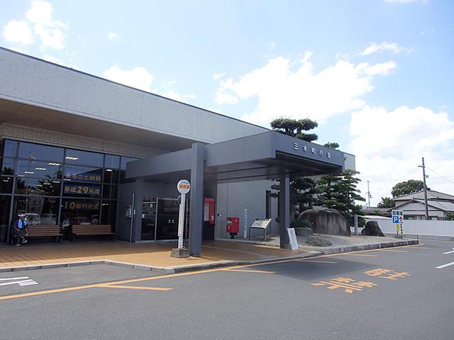 香川県三木町の役場