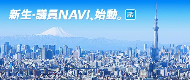 議員NAVI始動(ログイン前)