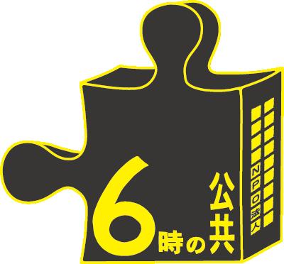 6時の公共代表理事 仁平貴子/6時の公共事務局 勝田博昭