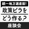 『議員NAVI』編集部