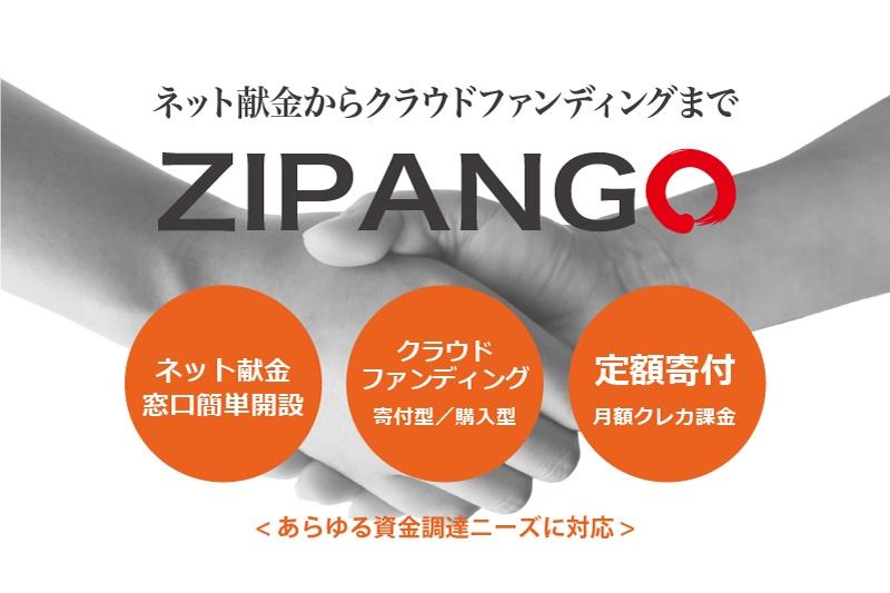 第一法規様ZIPANGO画像