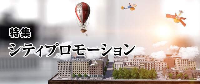 特集2019年9・10月シティプロモ(ログイン前)