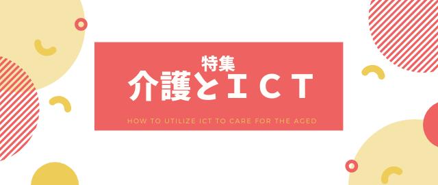 特集介護とICT(ログイン前)